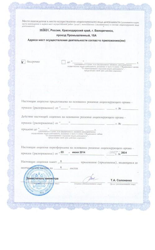 мед.лицензия 1