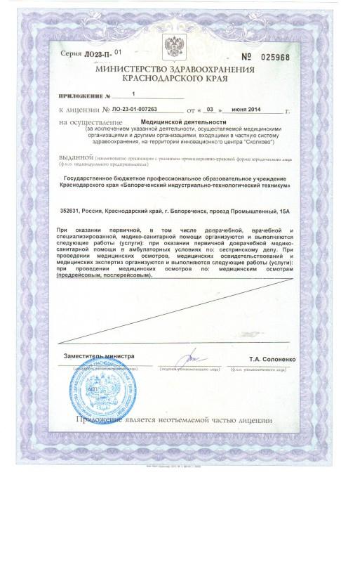 мед.лицензия 2