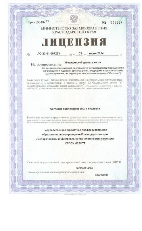 мед.лицензия