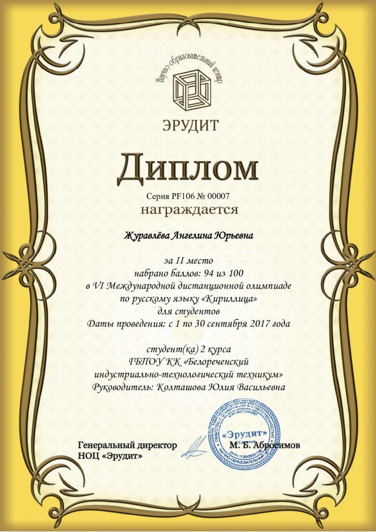 Конкурс по русскому языку на 2017 год